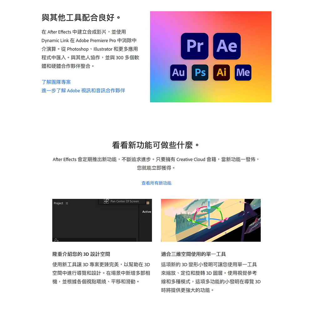 Adobe After Effects 功能特色