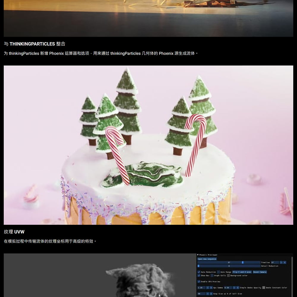 Phoenix FD for 3ds Max 功能特色