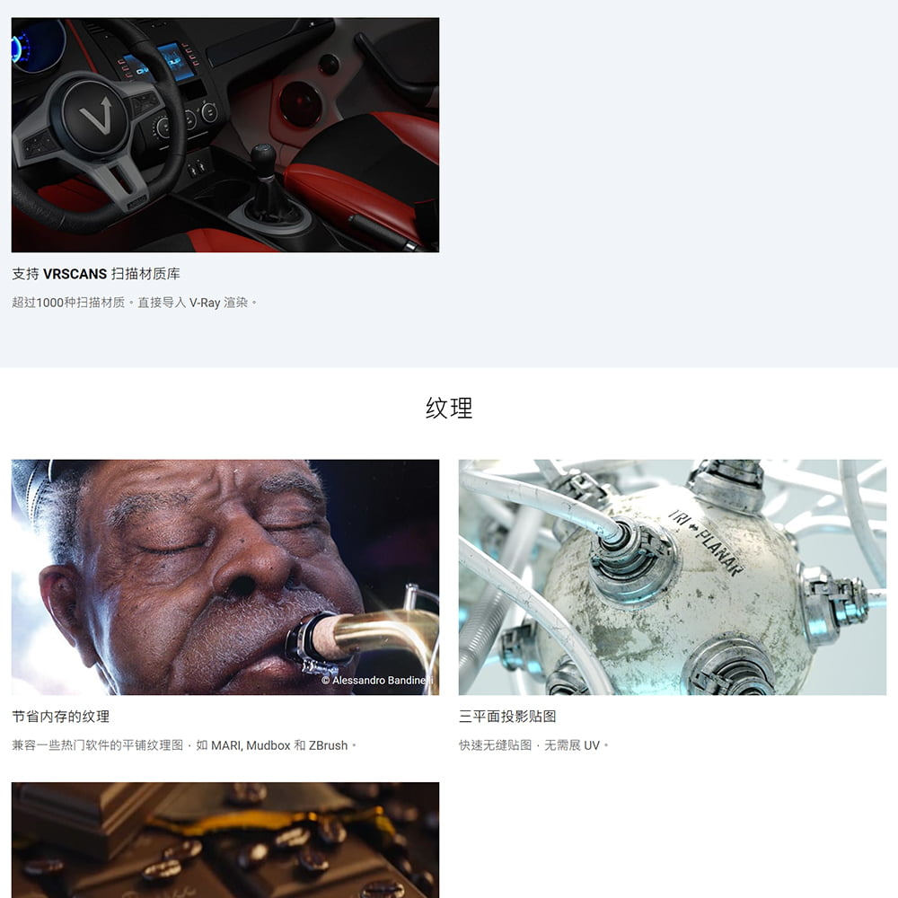 V-Ray for 3ds Max 主要功能