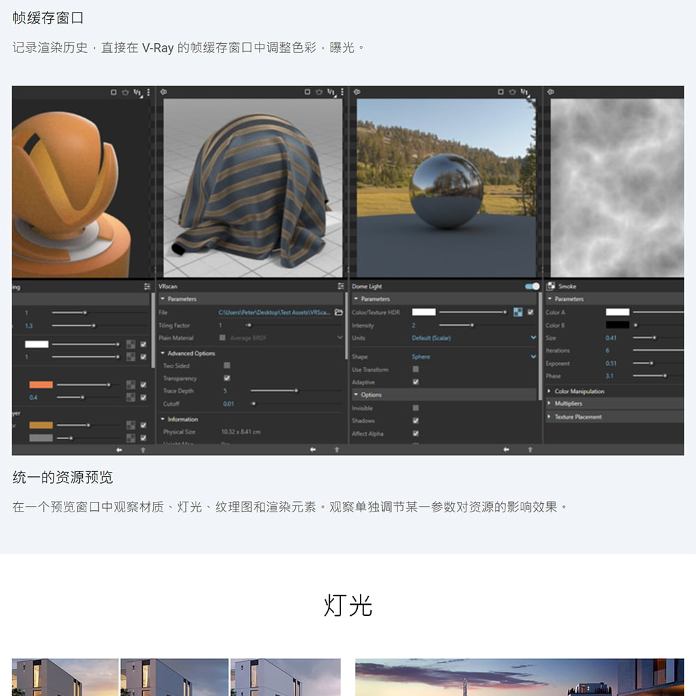 V-Ray for SketchUp 主要功能