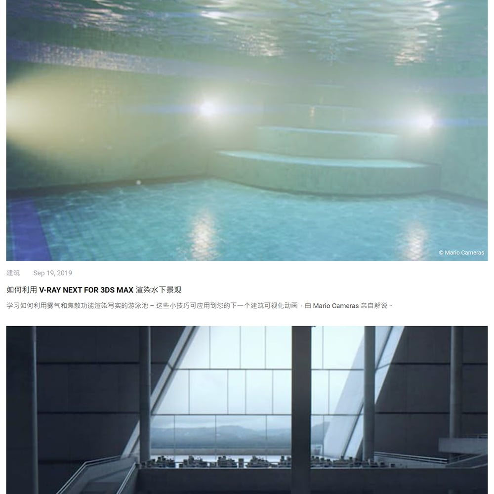 V-Ray for 3ds Max 功能特色