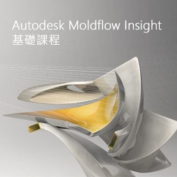 Autodesk Moldflow Insight 基礎課程