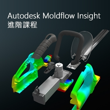 Autodesk Moldflow Insight 進階課程