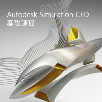 Simulation CFD 基礎課程