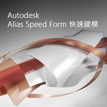 Autodesk Alias Speed Form 快速建模