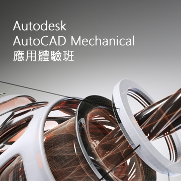 Autodesk AutoCAD Mechanical應用體驗班
