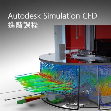 Simulation CFD 進階課程