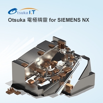 Otsuka 電極精靈 for SIEMENS NX