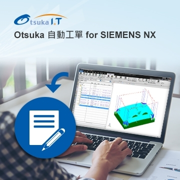 Otsuka 自動工單 for SIEMENS NX