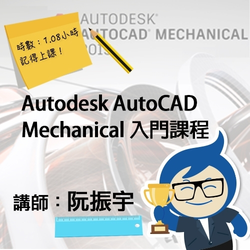 AutoCAD Mechanical 入門課程(線上)