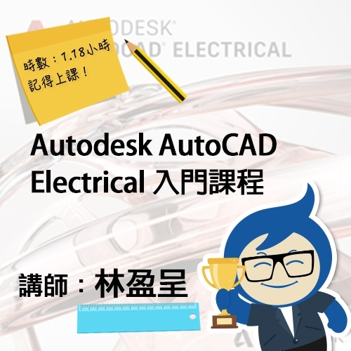 AutoCAD Electrical 入門課程(線上)第1回 | 共3回