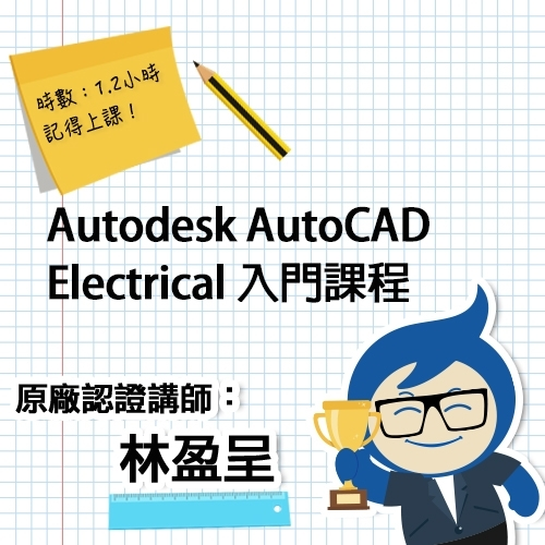 AutoCAD Electrical 入門課程(線上)第3回 | 共3回
