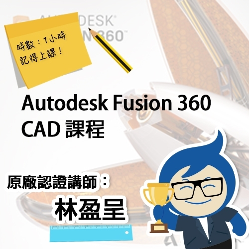 Fusion 360 for CAD課程 第1回 | 共2回(線上)