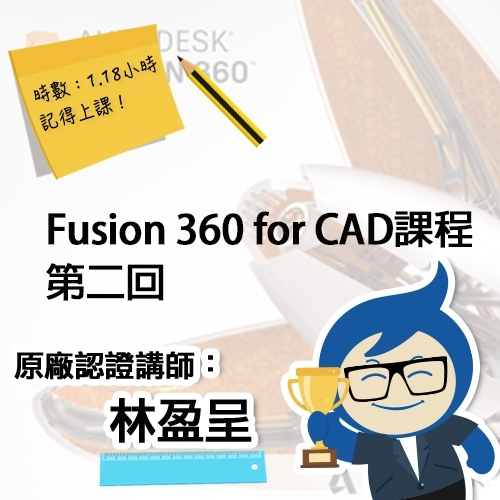 Fusion 360 for CAD課程 第2回 | 共2回(線上)