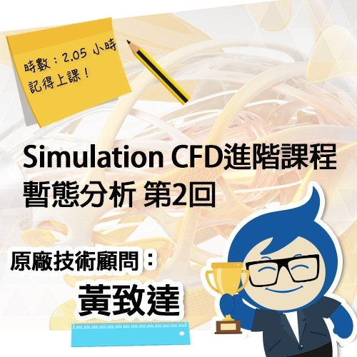 Simulation CFD進階課程-暫態分析 第2回 | 共3回(線上)