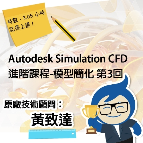 Simulation CFD進階課程-模型簡化 第3回 | 共3回(線上)