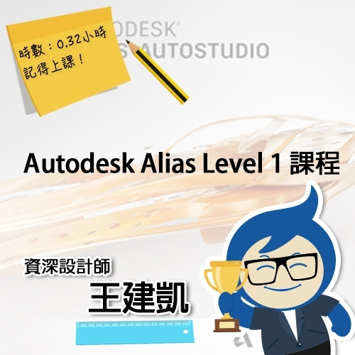 Alias Level 1 課程(線上)