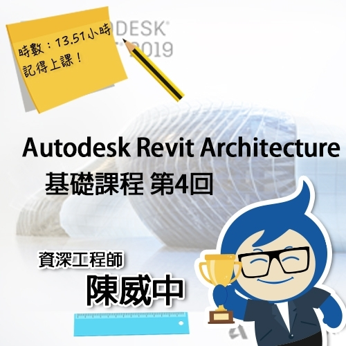 Autodesk Revit Architecture 線上基礎課程 第4回 | 共5回