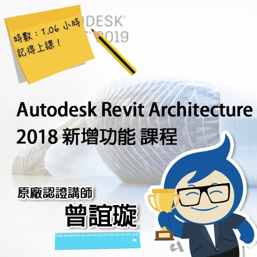 Autodesk Revit Architecture 2018 新增功能線上課程