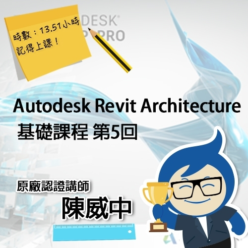 Autodesk Revit Architecture 線上基礎課程 第5回 | 共5回