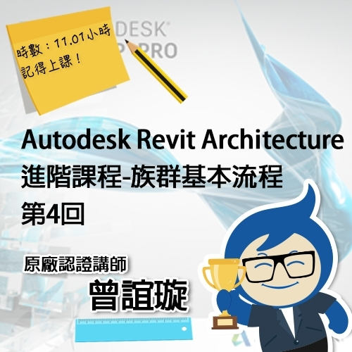 Autodesk Revit Architecture 線上進階課程-族群基本流程 第4回 | 共8回
