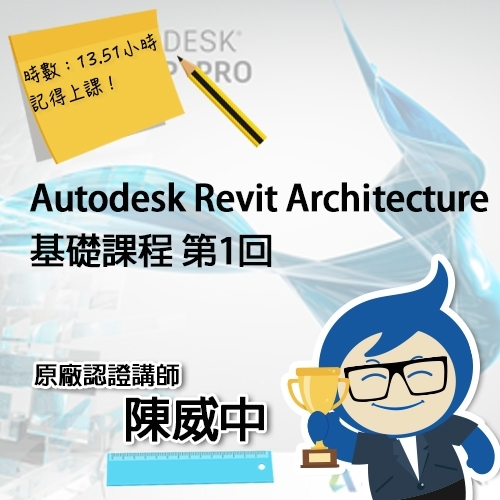 Autodesk Revit Architecture 線上基礎課程 第1回 | 共5回