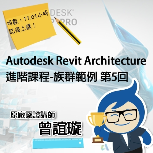 Autodesk Revit Architecture 線上進階課程-族群範例 第5回 | 共8回