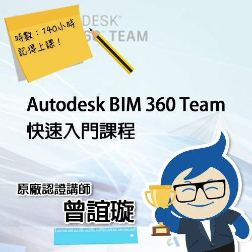 Autodesk BIM 360 Team 線上快速入門課程