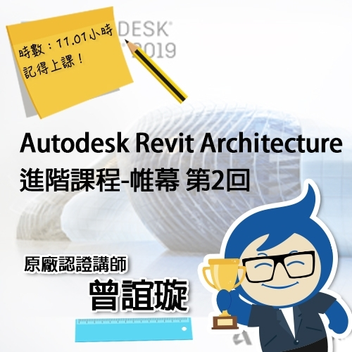 Autodesk Revit Architecture 線上進階課程-帷幕 第2回 | 共8回