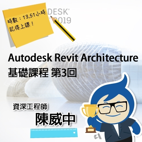 Autodesk Revit Architecture 線上基礎課程 第3回 | 共5回