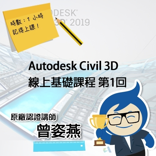 Autodesk Civil 3D 線上基礎課程 第1回 | 共3回
