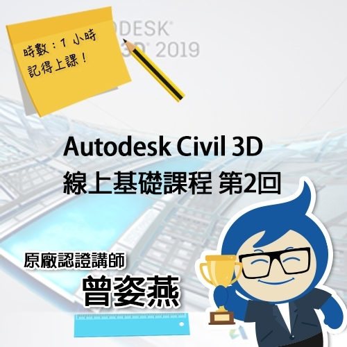 Autodesk Civil 3D 線上基礎課程 第2回 | 共3回