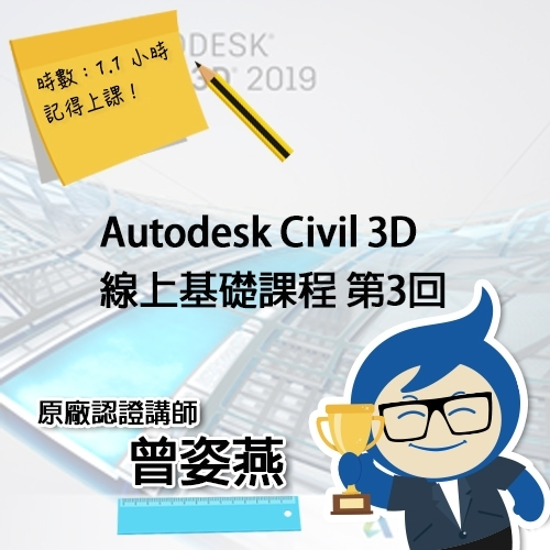 Autodesk Civil 3D 線上基礎課程 第3回 | 共3回