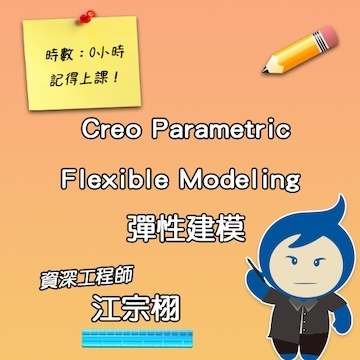 Creo Flexible Modeling 彈性建模