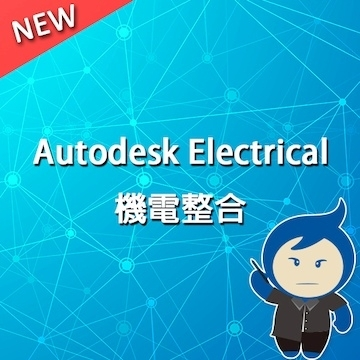 AutoCAD Electrical 入門包套課程
