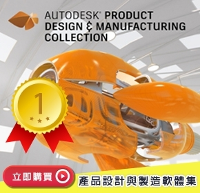 Autodesk Product Design & Manufacturing Collection IC Commercial - PD&MC 製造業專用組合包